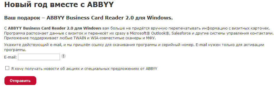 Abbyy Business Card Reader Кряк