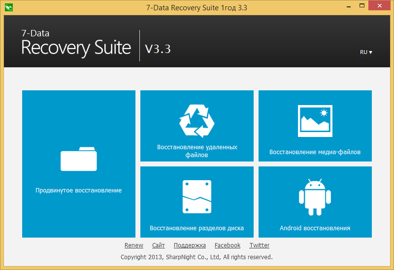 7-Data Recovery Suite Home