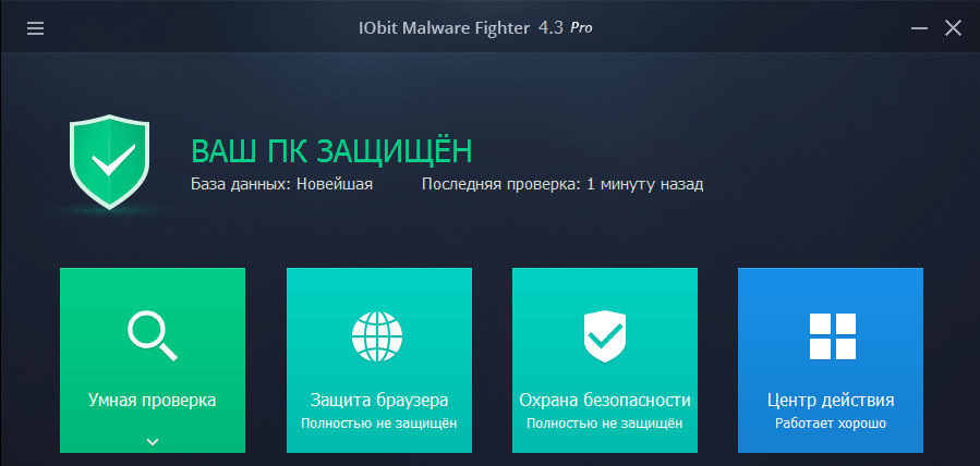 iobit malware fighter pro 4.3